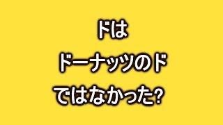 「チコちゃんに叱られる」NHKの番組を参考 中世イタリア音楽教師グイド...