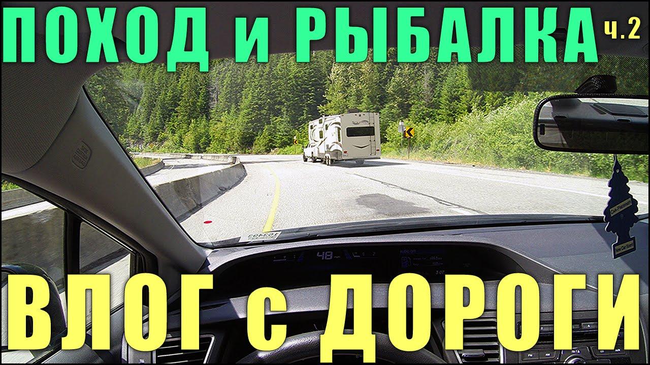 видео пятидневний поход