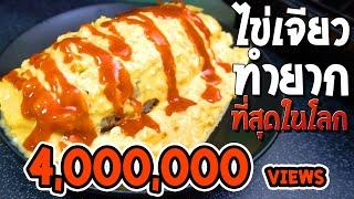 ครัวระเบิด: ไข่เจียวทำยากที่สุดในโลก