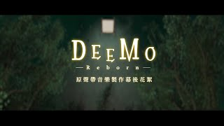 "Behind the scenes of ""DEEMO -Reborn-"""