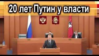 20 ЛЕТ ПУТИН У ВЛАСТИ!