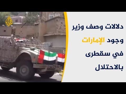 ما دلالات اتهام وزير يمني للإمارات بـ-احتلال- جزيرة سقطرى؟  - نشر قبل 4 ساعة