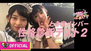 きみのハートにロックオンっ! 「ときめき♡宣伝部」 http://toki-sen.co...
