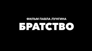 Братство (2019). Трейлер