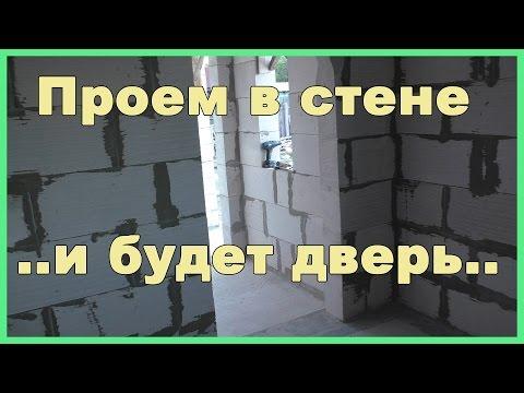 Проем в стене из газоблока под дверь