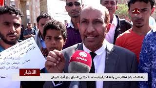 لجنة الحشد بتعز تطالب في وقفة احتجاجية بمحاسبة مرتكبي المجازر بحق أفراد الجيش