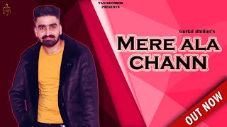 MERE ALA CHANN | GURLAL DHILLON | YAN RECORDS | LATEST PUNJABI SONG 2020 | NEW PUNJABI SONG 2020