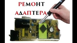 видео Ремонт зарядки ноутбука