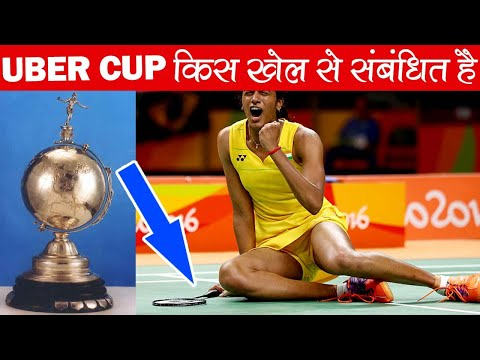 Uber Cup Gk questions and answers in Hindi | Gk current affairs 2019 in Hindi | Jhatpat Gyan