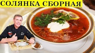 Солянка сборная мясная | Похмельный суп | ENG SUB | 4K.