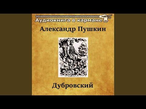 Дубровский, Чт. 8