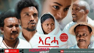 HDMONA - ኣርሓ ብ ኣቤል ሃይሉ Arha by Abel Hailu (IZU) - New Eritrean Drama 2019