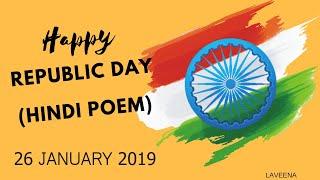 गणतंत्र दिवस पर कविता | Republic Day Poem in hindi | 26 January 2019 | #Republicday | #26january