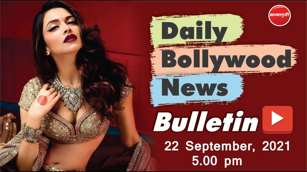 Download Deepika Padukone | Kangna Ranaut | Alia Bhatt | Raj Kundra | Bollywood News | 22nd Sep 2021 | 5 PM