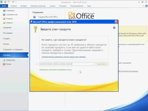 Как узнать ключ продукта office 2010 читать