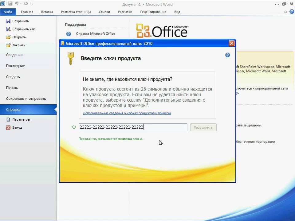 Активировать Office 2010