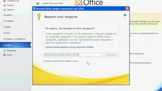 Активация приложения Word 2010 (2/50)