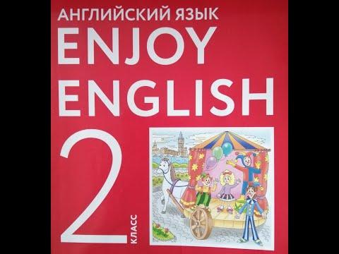 Видео урок английский язык 2 класс биболетова английский алфавит
