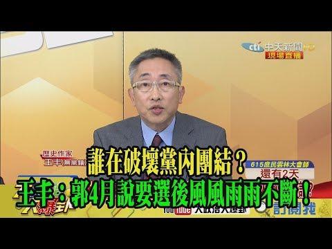 【精彩】誰在破壞黨內團結? 王丰:郭4月說參選後風風雨雨不斷!