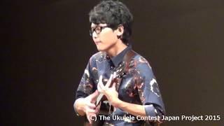 第8回ジ・ウクレレコンテスト大賞受賞 鈴木智貴「Pick Up The Music」