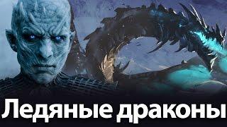 Ледяные драконы.Игра престолов 7, 8 сезон самая популярная теория