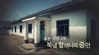"""뉴스타파 목격자들 48회 """"슬픈 귀향 2부"""