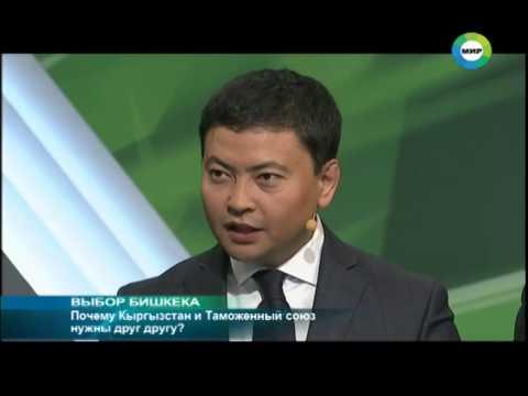 СЛОВО ЗА СЛОВО. Кыргызстан и Таможенный союз: перспективы и ожидания
