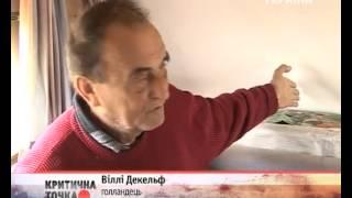 «Критична точка» Как в Украине из богатого иностранца сделали бездомного