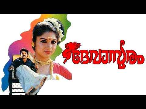 Devasuram Full Thriller Movie Malayalam Full Movie | Mohanlal, Revathi, Nedumudi Venu