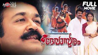 Devasuram Full Thriller Movie Malayalam Full Movie | Mohanlal, Revathi, Nedumudi Venu