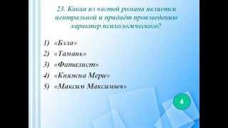 Русская литература.Тест по творчеству М.Лермонтова.