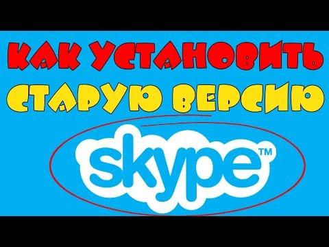 Как установить старую версию Skype \ Как остаться на старой версии Skype