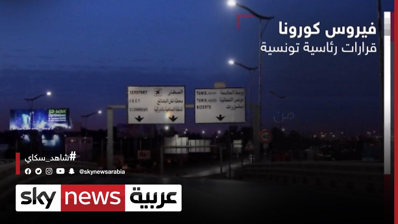 فيروس كورونا.. قرارات رئاسية تونسية  - نشر قبل 14 ساعة