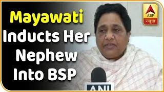 Mayawati Inducts Her Nephew Into BSP | 2019 Kaun Jitega | ABP News