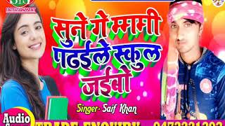 #Saif#khan#maithli#angika#song सूने गे म्ममी पढईले स्कूल जईबो