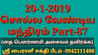 20-1-2019 தினம் ஒரு மந்திரம் Part-87