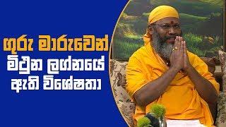 ගුරු මාරුවෙන් මිථුන ලග්නයේ ඇති විශේෂතා Siyatha TV   2018.09.05 Thumbnail