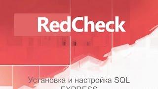 RedCheck. Установка и настройка SQL Express.