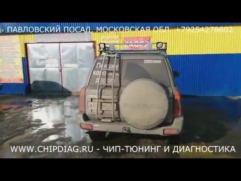 Чип Тюнинг Nissan Patrol ZD30 в Павловском Посаде