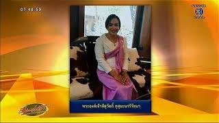 'เจ้าหญิงสีสุวัตถิ์ กุสุมะนารีรัตนา' สืบเชื้อสายราชวงศ์กัมพูชาจริง ปัดเป็นเจ้าหญิงเก๊ตามกระแสข่าว
