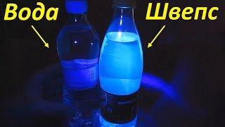 Ультрафиолетовый фонарик из Китая заставил светиться Швепс(, 2015-11-26T07:24:52.000Z)