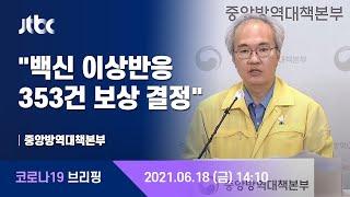 """[현장영상] 중앙방역대책본부 브리핑 """"예방접종…"""