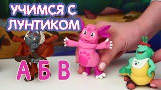 Учим буквы с Лунтиком - Алфавит для детей