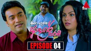 Kiya Denna Adare Tharam (කියා දෙන්න ආදරේ තරම්) | Episode 04 | 13th May 2021 | Sirasa TV Thumbnail