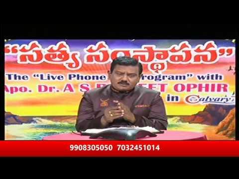 OPHIR LIVE TV((సత్య సంస్థాపన 7/1/2017 కల్వరి టీవి లైవ్ ఫోన్ ఇన్ ప్రోగ్రారం