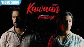 Kawaan (Amaanat) (Kamal Khan) Mp3 Song Download