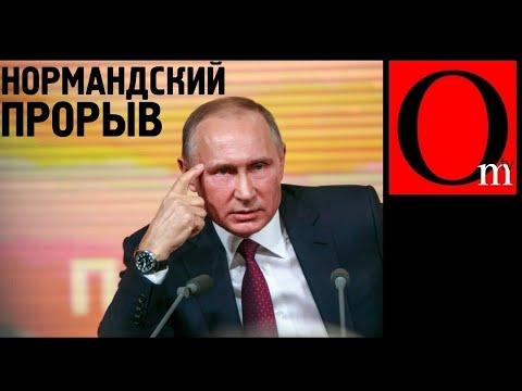 Путин опозорился перед встречей с Зеленским
