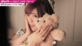 ポケパラスペシャルグラビア5月☆第一回目は「NIGHT CAFE TOKYO (ナイト...