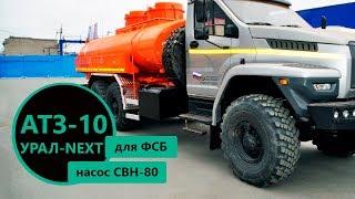АТЗ-10 Урал-NEXT 4320-6952-72Е5Г38 (ФСБ, 2 секции, СВН-80)