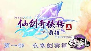 仙劍奇俠傳五前傳電影版第一部   衣寒劍寞篇